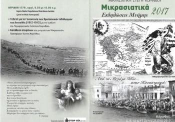 Πρόσκληση στα Μικρασιατικά 2017