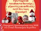 Δράσεις Χριστουγέννων